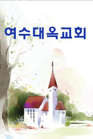 여수대옥교회 - screenshot