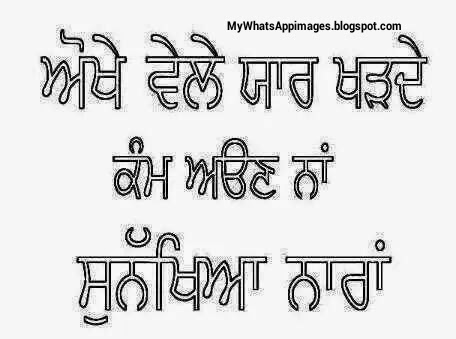 Desi Punjabi comments, Quotes, Awesome Images