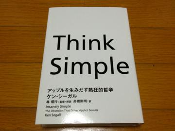 Think Simple が届きました〜