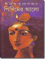 Pidmer alo by Shirshendu-Mukharjee