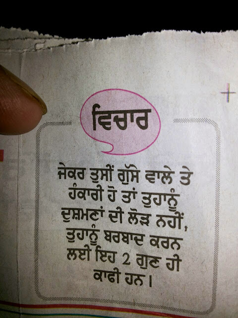 Photos with Punjabi wording