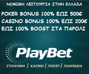 Playbet - οι καλύτερες αποδόσεις του διαδυκτίου