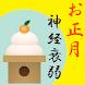 お正月★神経衰弱アプリ
