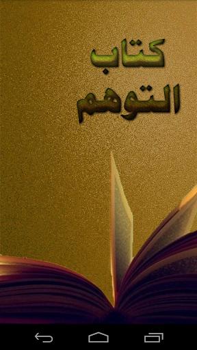 كتاب التوهم- لغت العربیہ