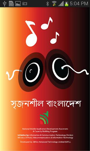 Srijonshil Bangladesh