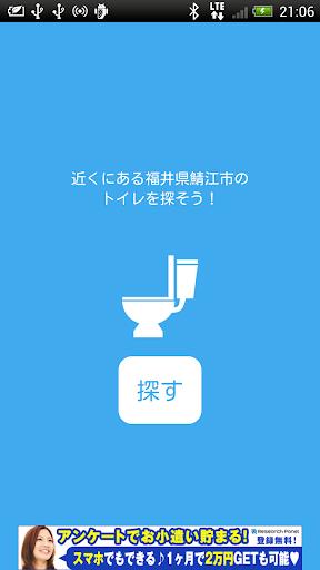 鯖江トイレサーチ