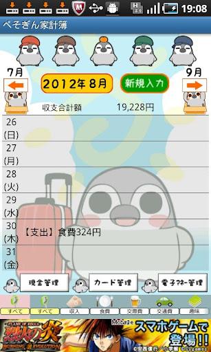 Pesoguin Housekeeping Book NFC 1.0 Windows u7528 2