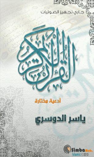 ياسر الدوسري - القران أدعية