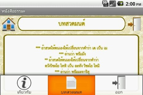 Dhamma ThaiBook - screenshot thumbnail