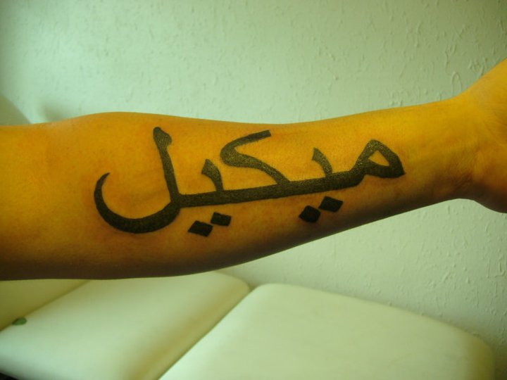 MIGUEL EN abecedario arabe