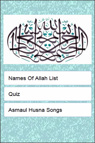 Names of Allah: Picture Quiz