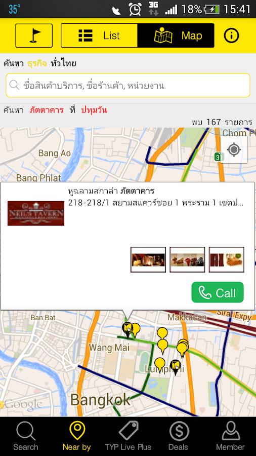 Thailand YellowPages - screenshot