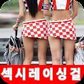 레이싱걸 섹시동영상-무료감상(레이싱걸화보) logo