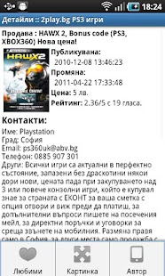 PS3 games (2play.bg PS3 igri) - screenshot thumbnail