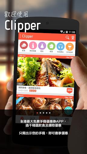 Clipper - 免費手機優惠券平台