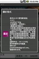 Screenshot of 易爻