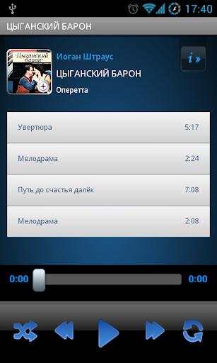 【免費音樂App】Цыганский барон-APP點子