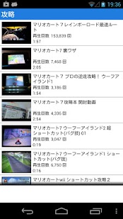 玩媒體與影片App|ゲームの裏技・攻略動画 -ワザップァ-免費|APP試玩