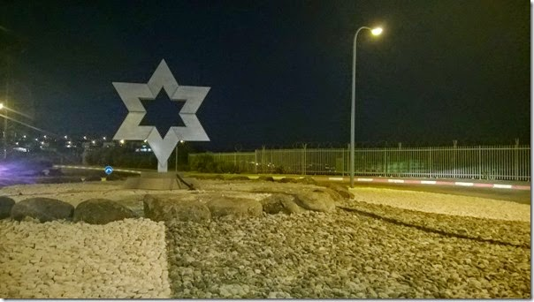 Star of David at the entrance to Nazareth Illit