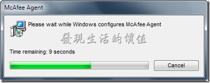 McAfee_remnove09