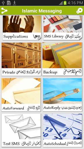 伊斯蘭通訊 - 短信古蘭經
