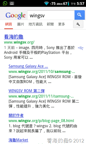 screenshot-20121014-055701下午