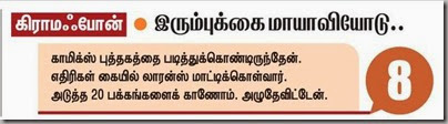 22nd june 2014 the hindu tamil daily page no 01 steel claw memories box news
