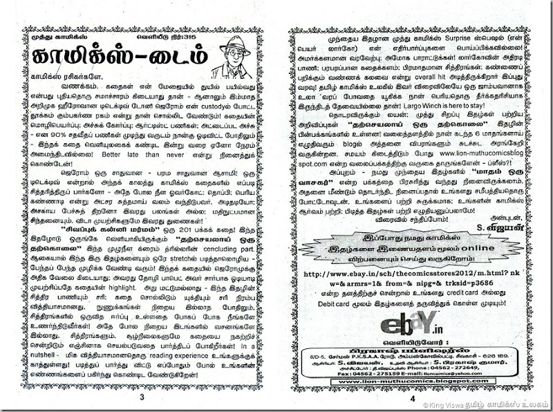 Muthu Comics Issue No 315 Dated June 2012 Detective Jerome Sigappu Kanni Marmam Editorial Page 03 & 04