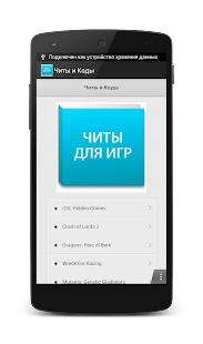 Download Читы APK for Android