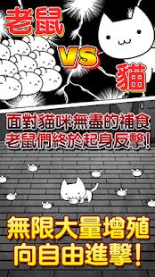 進擊的老鼠 ~貓鼠生存戰~