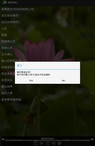 【免費音樂App】佛音绕梁3-APP點子