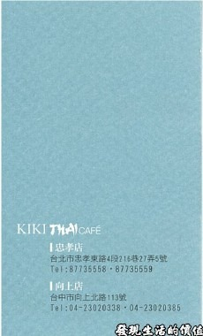 KIKI-THAI-CAFE-名片04