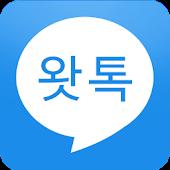 왓톡 실시간채팅 (지역채팅, 랜덤채팅)