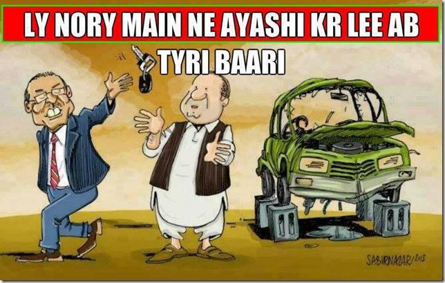 zardari,nawaz sharif,funny