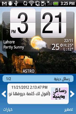 رسائل مميزة - screenshot