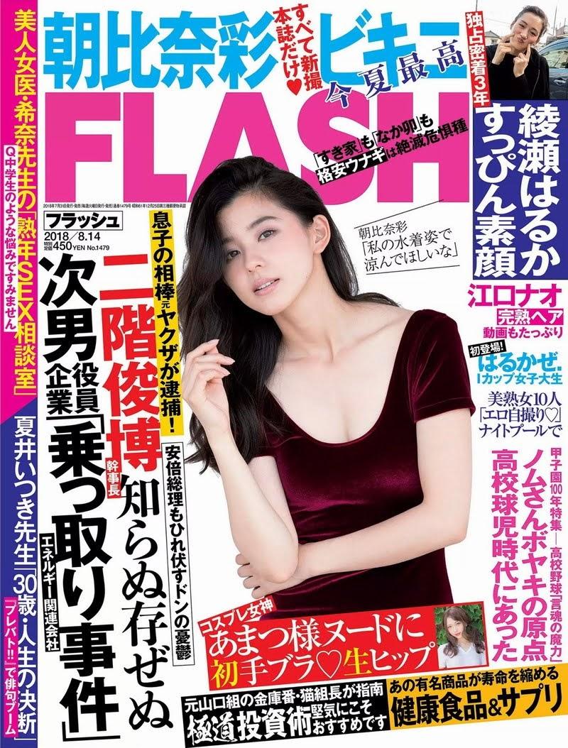 [FLASH] 電子版 2018 No.08.14 朝比奈彩 あまつ様 綾瀬はるか RaMu はるかぜ. 他