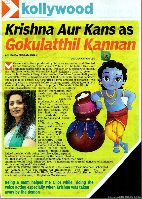Deccan Chronicle Chennai Edition Chennai Chronicle Paper Dated 26th July 2012 Thursday Gkulatil Kannan Article