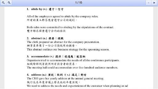 【免費教育App】TOEIC 多益 一般商務篇-APP點子