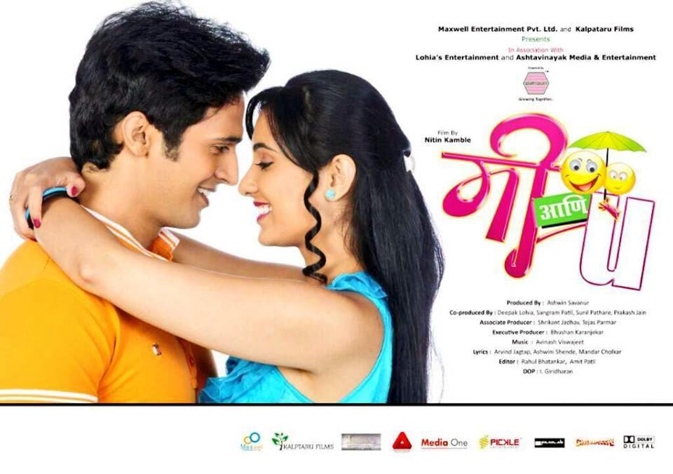 MARATHI NEW MOVIES FREE DOWNLOAD: Mee Aani U marathi movie