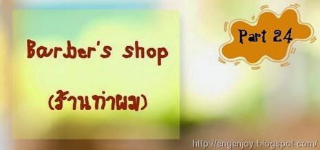Barber is shop_ร้านทำผมภาษาอังกฤษ
