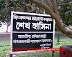 Mujibnagar-Complex-Project-Open-by-Prime-Minister-Shaike Hasina-and-also-implant-a-maogo-tree-in-17-April-1998.PNG