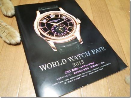 ワールドウォッチフェア2013