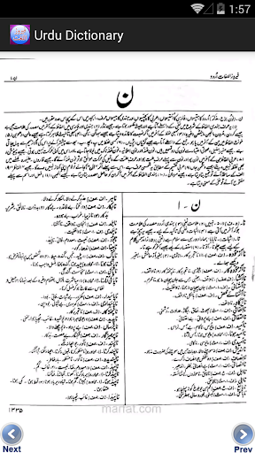 Urdu to Urdu Dictionary  screenshots 12