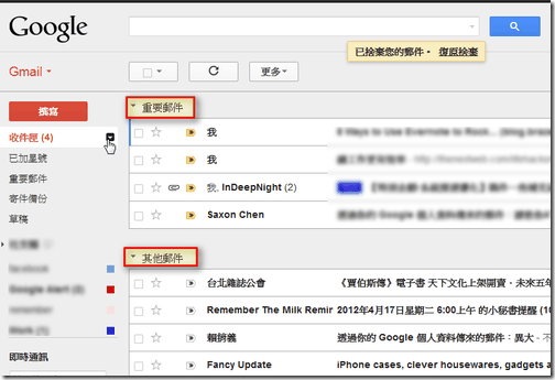 gmail tips-01