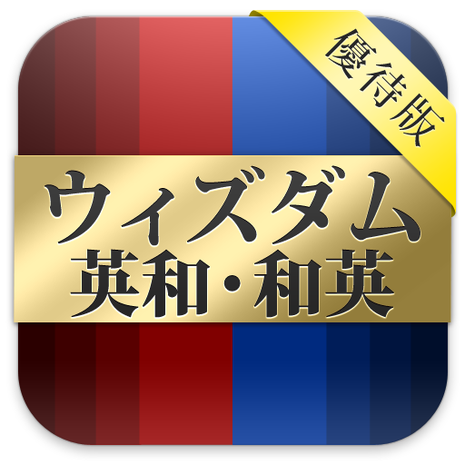 书籍の【優待版】ウィズダム英和・和英辞典 ビッグローブ辞書 LOGO-記事Game
