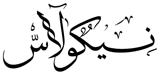tatuajes de nombres escritos en letras árabes