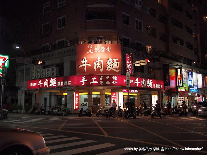 """台北桃源街牛肉麵""""小山麵店"""""""