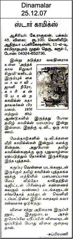 Star Comics DinaMalar 25122007