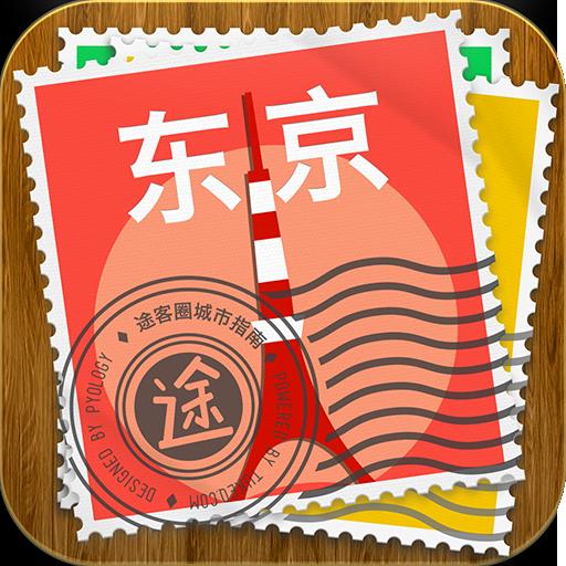 東京途客指南 旅遊 App LOGO-APP試玩