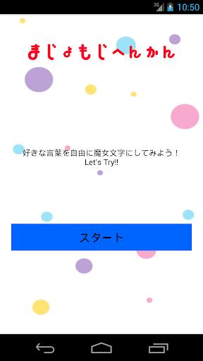 【免費娛樂App】魔女文字変換ーまどマギー-APP點子
